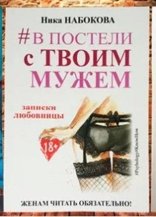 Набокова Ника комплект 3 книги