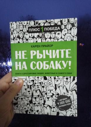 Не рычите на собаку! Книга о дрессировке людей, животных и сам...