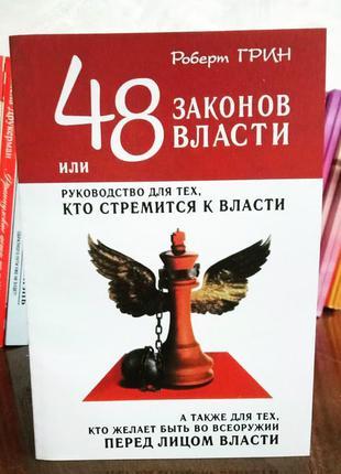 48 законов власти, или Руководство для тех, кто стремится к вл...