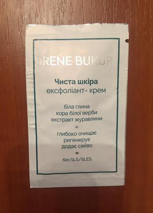 """Эксфолиант-крем """"чистая кожа"""" irene bukur"""
