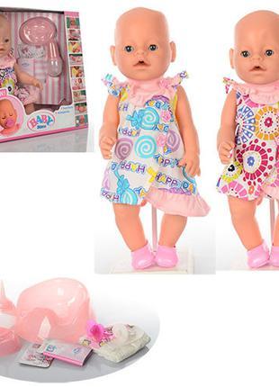 Кукла пупс типа Беби Борн BB 8009-438 с аксессуарами, многофун...