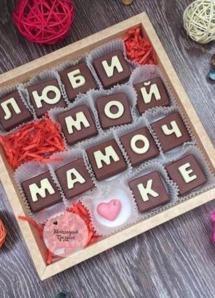 Шоколадные конфеты с буквами и буквы из шоколада заказать
