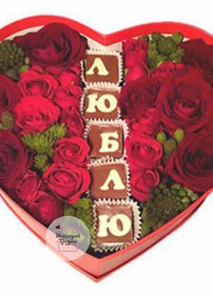 Заказать шоколадные слова - оригинальный шоколадный подарок