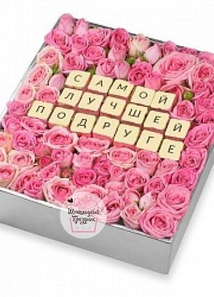 Шоколадные буквы на заказ