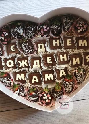 Заказать шоколадные буквы на день рождения