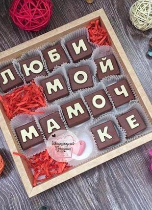 Доставим шоколадные буквы под заказ