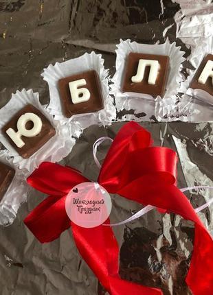 Шоколадные слова под заказ
