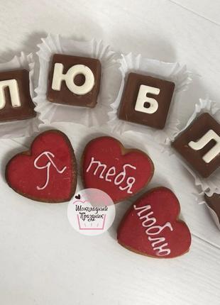 Доставляем шоколадные слова на свадьбу