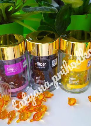 Масло для волос ellips hair vitamin repair витамины