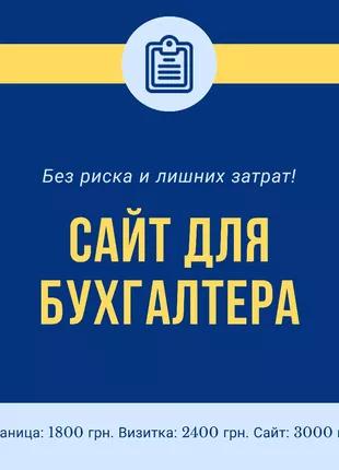 Сайт для бухгалтера