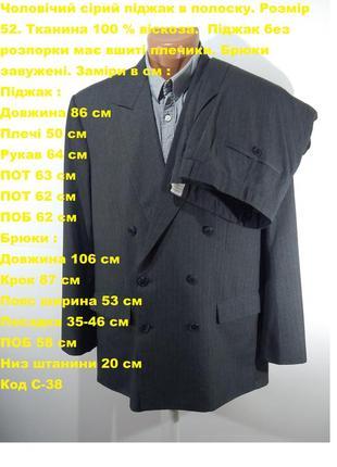 Мужской костюм в полоску размер 52
