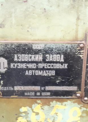Автомат холодновысадочный АА 1822