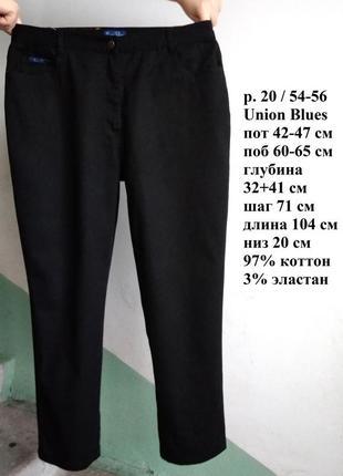 Р 20 / 54-56 стильные фирменные черные джинсы штаны брюки зауж...