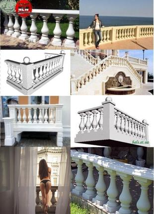 Балясины. Ограждения для балконов. Балюстрады. Перила