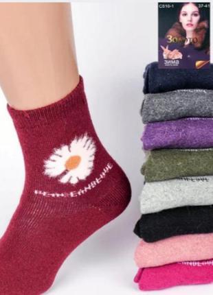 Теплые женские носки шерсть с махрой