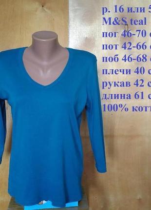 Р 16 или 52-54 m&s фирменная базовая блуза футболка бирюзовая ...