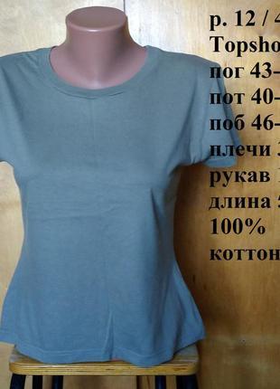 Р.12 / 46-48 базовая футболка серая хаки 100% коттон трикотаж ...