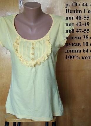 Р 10 / 44-46 яркая солнечная блуза блузка желтая с рюшем и пуг...