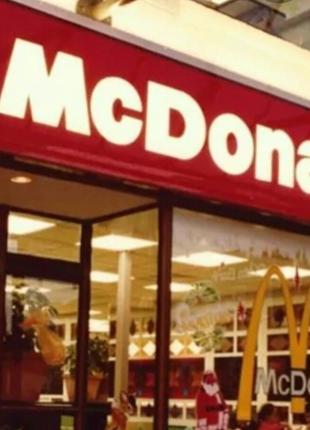 Курьерская доставка 120 гр покупка и доставка McDonalds.