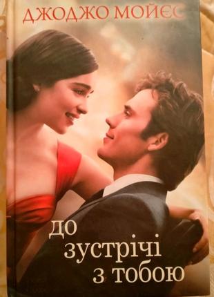 """Книга """"До зустрічі з тобою"""""""