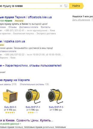 Настройка, оптимизация рекламных кампаний Яндекс.Директ