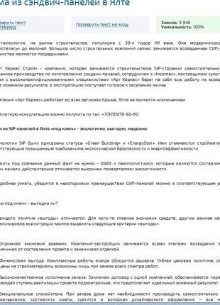 Копирайт/рерайт текстов