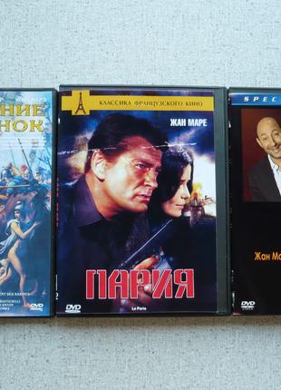 DVD: Жан Маре - фильмы