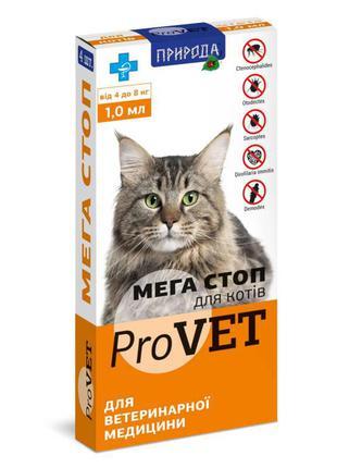 Природа Мега Стоп ProVET капли для кошек 4-8кг от от блох и кл...