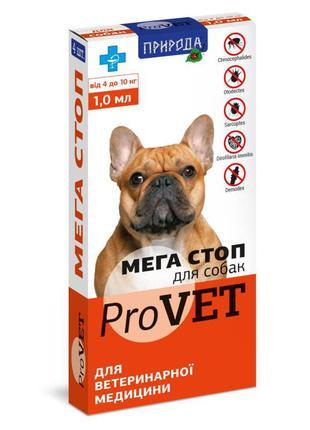 Природа Мега Стоп ProVET капли для собак 4-10кг от блох и клещ...