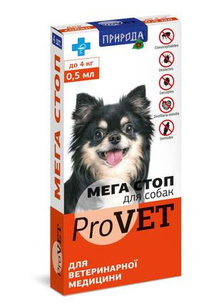 Природа Мега Стоп ProVET капли для собак до 4кг от блох и клещ...