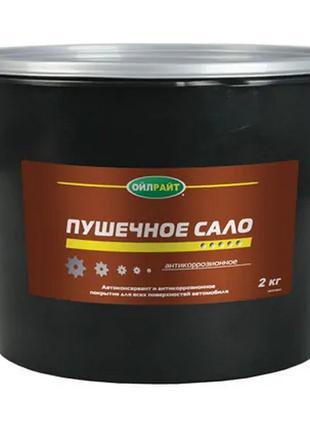 Пушечное сало ОЙЛРАЙТ пластиковая банка 2кг OILRIGHT