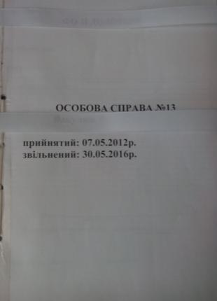Формування особових справ та ведення ФОП, ТОВ