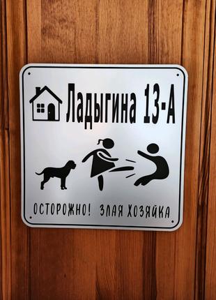 Изготовление вывесок на дом адресных и прочих надписей