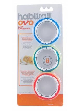 Кольцо-замок Habitrail OVO Lock для клеток серии OVO 3шт
