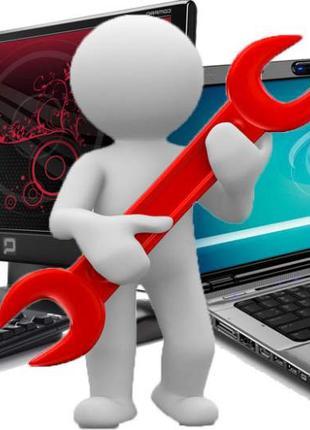 Техническое обслуживание ПК и ноутбуков