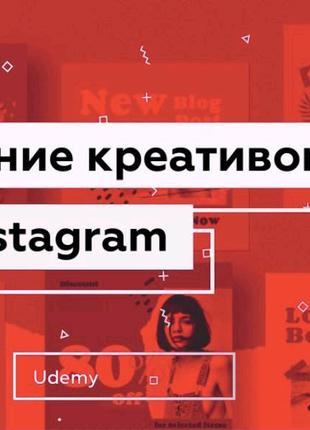 Skills Factory] Создание креативов для Instagram. (2021
