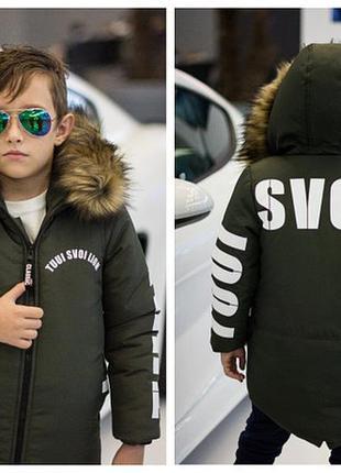 Куртка зимняя детская капюшон с мехом плащевка+силикон 128 134...
