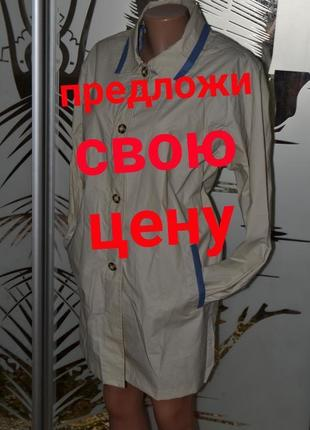 Водоотталкивающий плащ куртка на утеплителе
