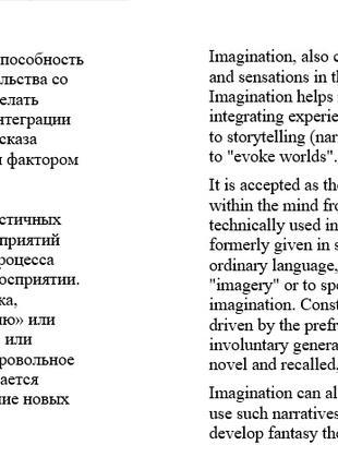 Перевод английский-русский