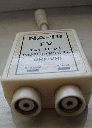 Разветвитель UHF/VHF для двух антен