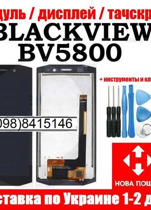 Модуль Blackview BV5800 + инструменты и клей для замены