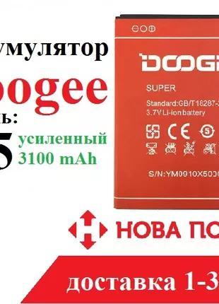 Усиленный аккумулятор для Doogee x5 /x5 Pro/x5s батарея 3100 мА