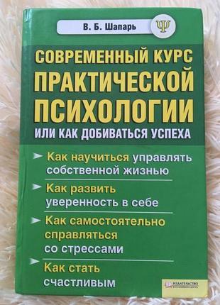 Современный курс практической психологии