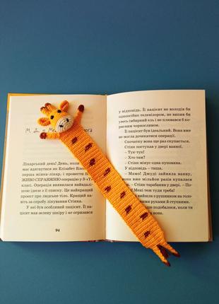 Закладка для книги Жирафик