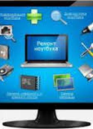 Ремонт ноутбуков, компьютеров, планшетов, смартфонов