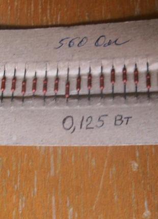 Резисторы МЛТ 0,125 Вт и 0,25 Вт. Сделаны в СССР