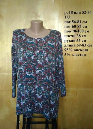 Р 18 / 52-54 tu очаровательная блуза туника футболка трикотаж ...