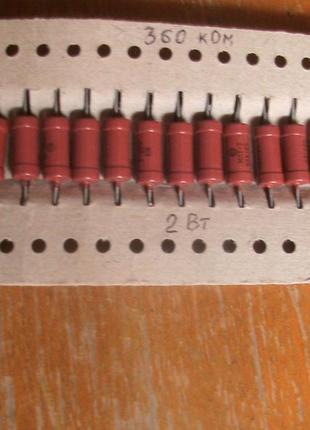 Резисторы МЛТ 2,0 Вт. Изготовлены в СССР