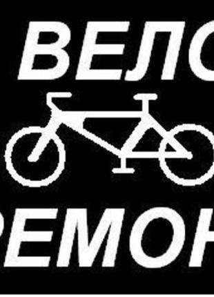Ремонт и настройка велосипедов.