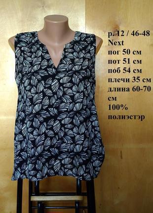 Р 12 / 46-48 стильная элегантная блуза блузка в черно-белый пр...